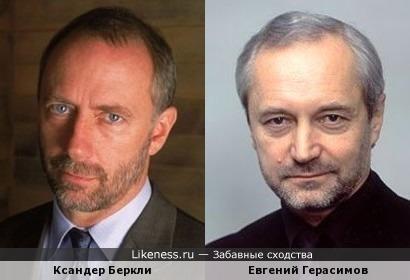 Ксандер Беркли и Евгений Герасимов