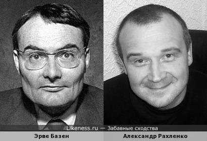 Эрве Базен и Александр Рахленко