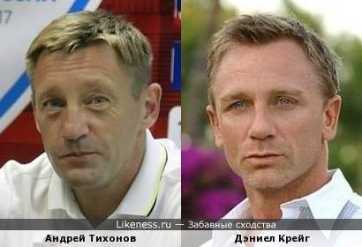 Андрей Тихонов и Дэниел Крейг