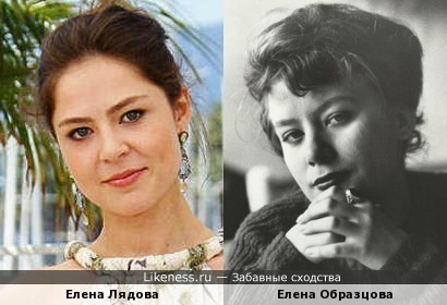 Елена Лядова и Елена Образцова