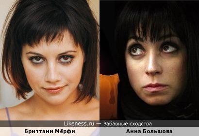 Бриттани Мёрфи и Анна Большова