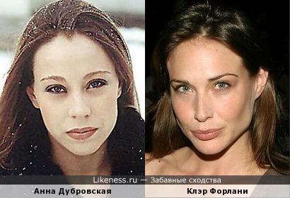 Анна Дубровская и Клэр Форлани