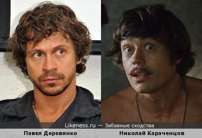 Павел Деревянко и Николай Караченцов