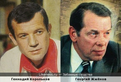 Геннадий Корольков и Георгий Жжёнов