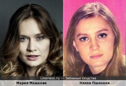Мария Машкова и Нелли Пшенная
