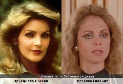 Присцилла Пресли и Ребекка Гиллинг