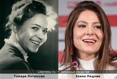 Тамара Логинова и Елена Лядова