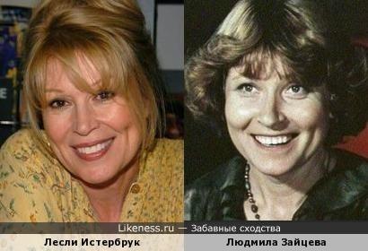 Лесли Истербрук и Людмила Зайцева