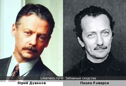 Юрий Дуванов и Паоло Роверси