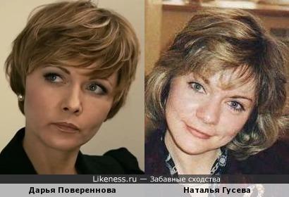 Дарья Повереннова и Наталья Гусева