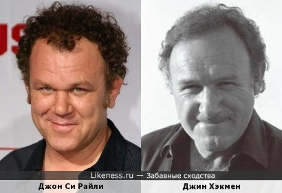 Джон Си Райли и Джин Хэкмен