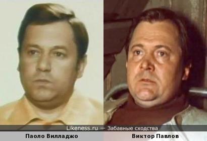 Паоло Вилладжо и Виктор Павлов