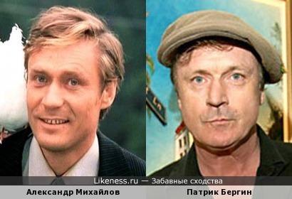 Александр Михайлов и Патрик Бергин