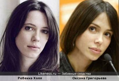 Ребекка Холл и Оксана Григорьева