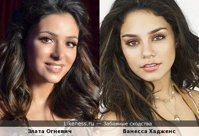 Злата Огневич и Ванесса Хадженс