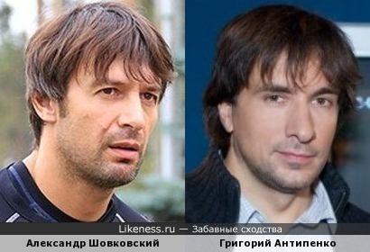 Александр Шовковский и Григорий Антипенко