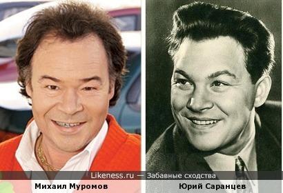 Михаил Муромов и Юрий Саранцев