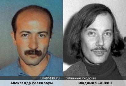 Александр Розенбаум и Владимир Конкин