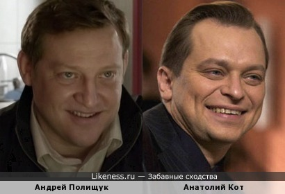 Андрей Полищук и Анатолий Кот