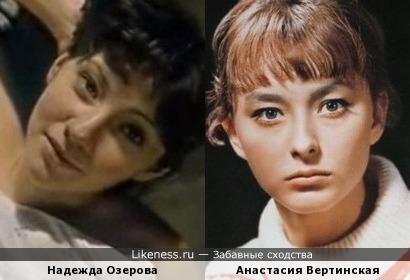 Надежда Озерова и Анастасия Вертинская