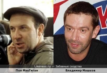 Пол МакГиган и Владимир Машков