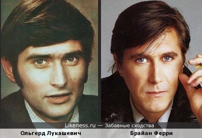 Ольгерд Лукашевич и Брайан Ферри