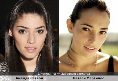 Аманда Сеттон и Натали Мартинес