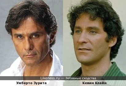 Умберто Зурита и Кевин Клайн