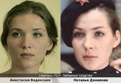 Анастасия Веденская и Наталья Данилова