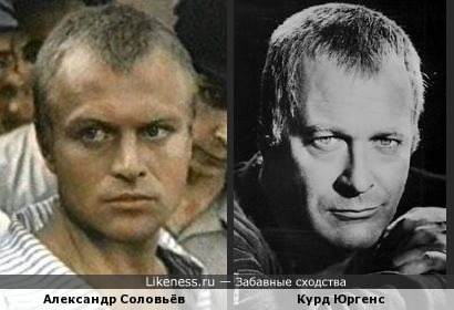 Александр Соловьёв и Курд Юргенс