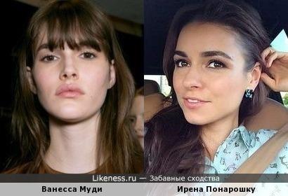Ванесса Муди и Ирена Понарошку