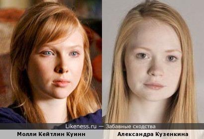 Молли Кейтлин Куинн и Александра Кузенкина