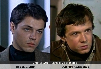 Игорь Скляр и Альгис Арлаускас