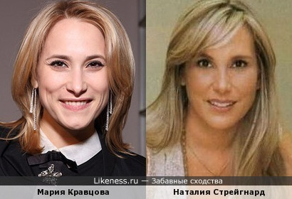 Мария Кравцова и Наталия Стрейгнард