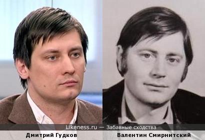 Дмитрий Гудков и Валентин Смирнитский