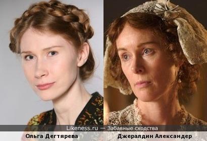 Ольга Дегтярева и Джералдин Александер