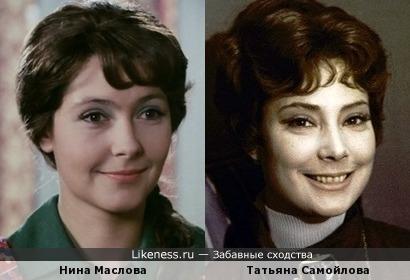 Нина Маслова и Татьяна Самойлова