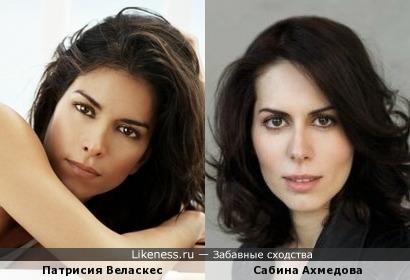 Патрисия Веласкес и Сабина Ахмедова