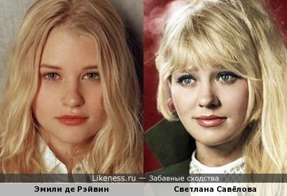 Эмили де Рэйвин и Светлана Савёлова