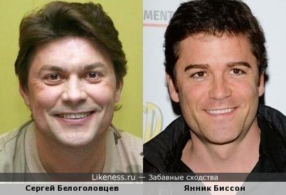 Сергей Белоголовцев и Янник Биссон
