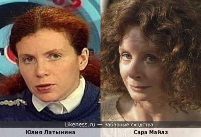 Юлия Латынина и Сара Майлз
