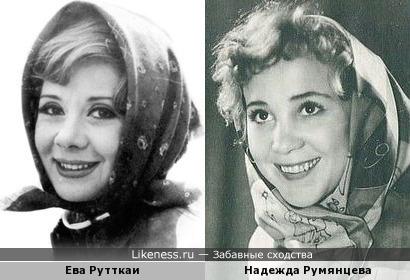 Ева Рутткаи и Надежда Румянцева