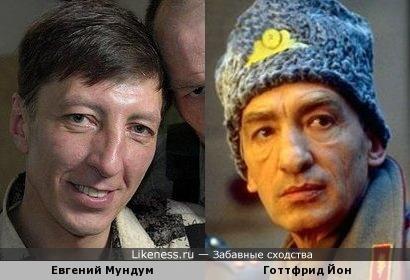 Евгений Мундум и Готтфрид Йон