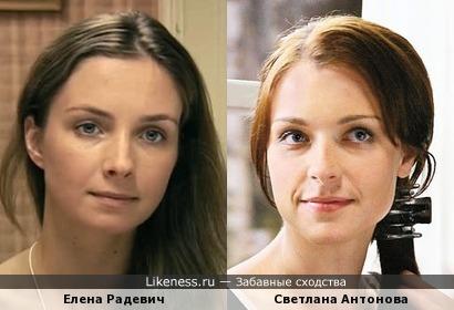 Елена Радевич и Светлана Антонова