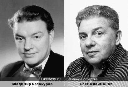 Владимир Белокуров и Олег Филимонов