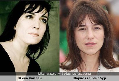 Жиль Каплан и Шарлотта Генсбур