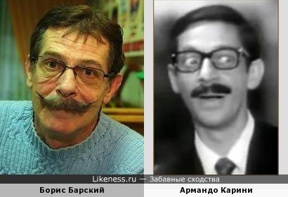 Борис Барский и Армандо Карини