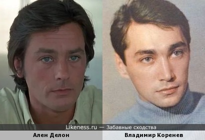 Ален Делон и Владимир Коренев