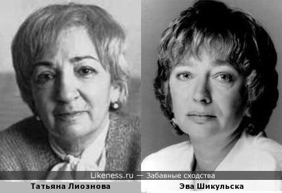 Татьяна Лиознова и Эва Шикульска