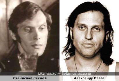 Станислав Лесной и Александр Ревва